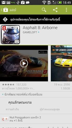 เกม Asphalt 8: Airborne ยังเล่นบน HTC Butterfly S ไม่ได้