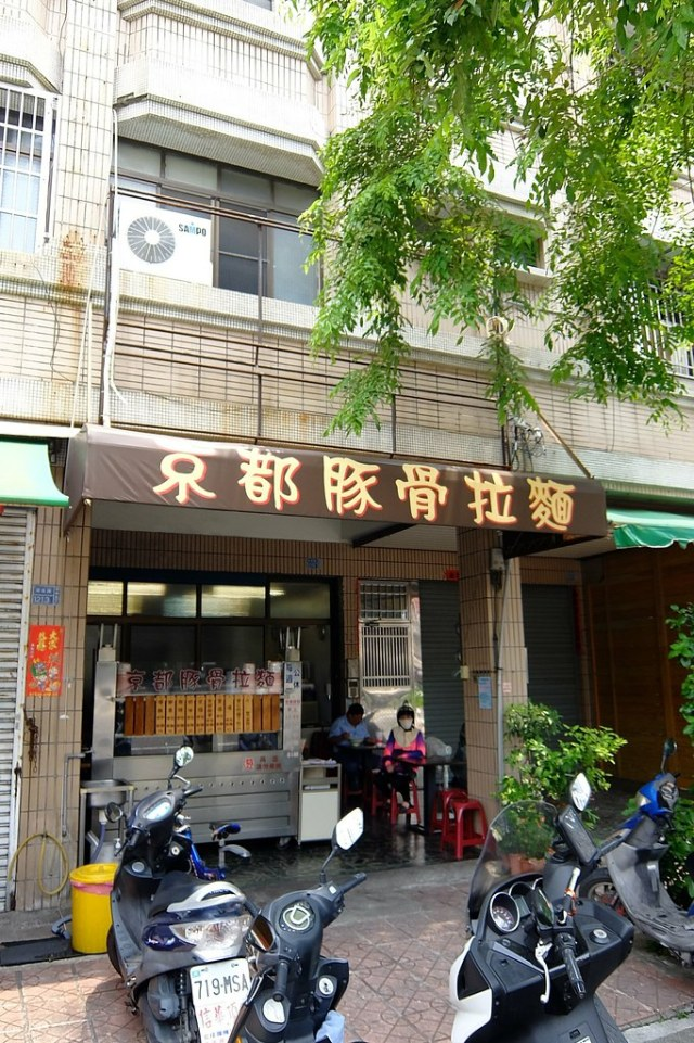 京都豚骨拉麵