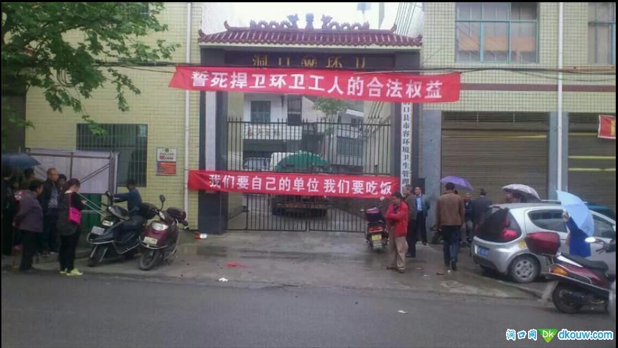 湖南省邵阳市洞口县工人环卫罢工要求加薪