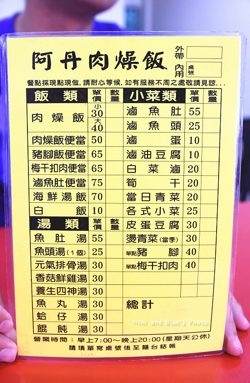 沙鹿美食小吃餐廳阿丹肉燥飯09