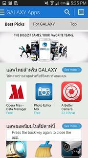 เลือกพวก App ต่างๆ ที่ Samsung เขาว่าเหมาะกับผู้ใช้ Samsung Galaxy