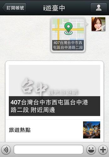 05_只需手機傳送位置,即可立即搜尋、使用WeChat一手掌握臺中的美食、景點、住宿,好吃好玩的臺中特色景點近在咫尺