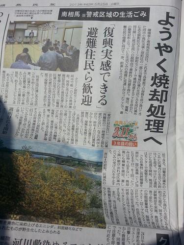 福島民友。24日、環境省と南相馬市は、これまで家庭内で保管を呼びかけてきた小高区・原町区の一部の生活ごみをクリーン原町センターで焼却することを決めた。週明けにも開始。(大きな前進では)
