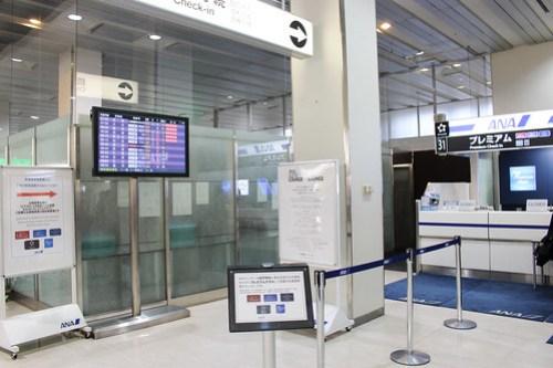伊丹空港のプレミアムチェックイン