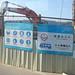 Construction of LRT Macau
