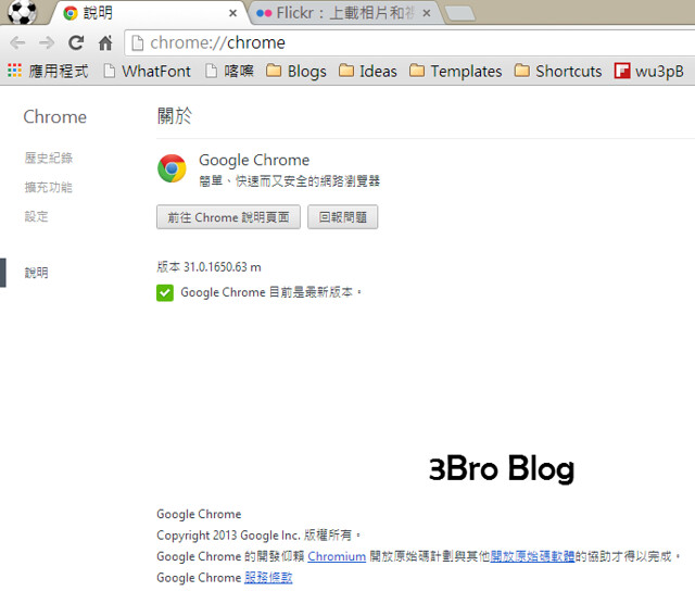 chrome-update-error-6