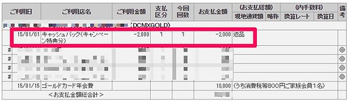 dcmx_201501