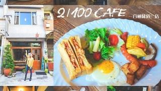 百分之二咖啡2/100 Café 新竹老屋下午茶!一百種咖啡二店
