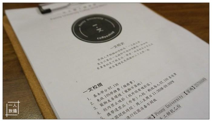 一文大學咖啡館 04