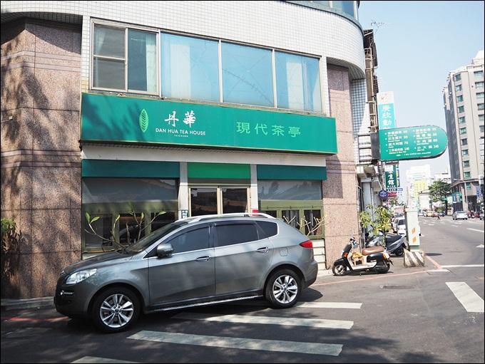 丹華現代茶亭