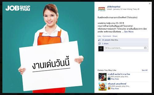 รูปต้นฉบับจาก Facebook JobShopThaidotcom