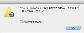 iTunes_Libraryerror