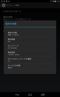 Screenshot_2014-02-13-02-15-42.png