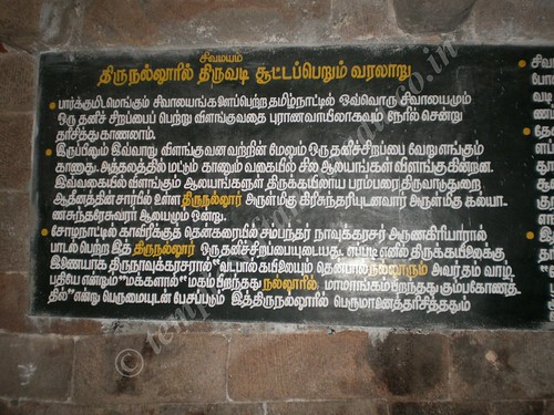 SthalaPuranam in Tamil, Kalyanasundareswarar Temple Thirunallur