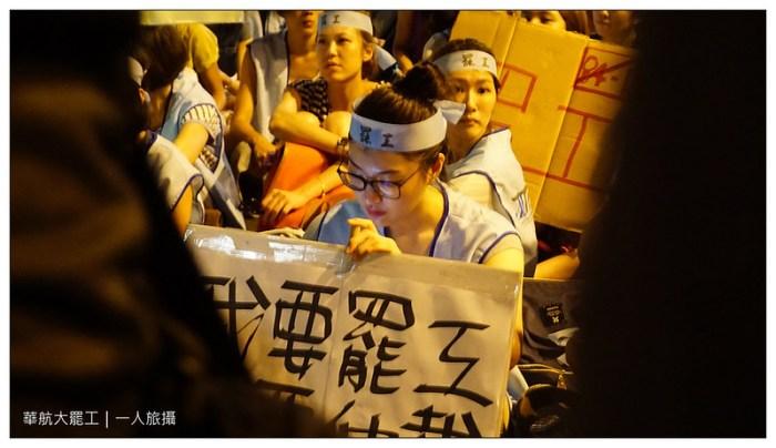 華航大罷工 02