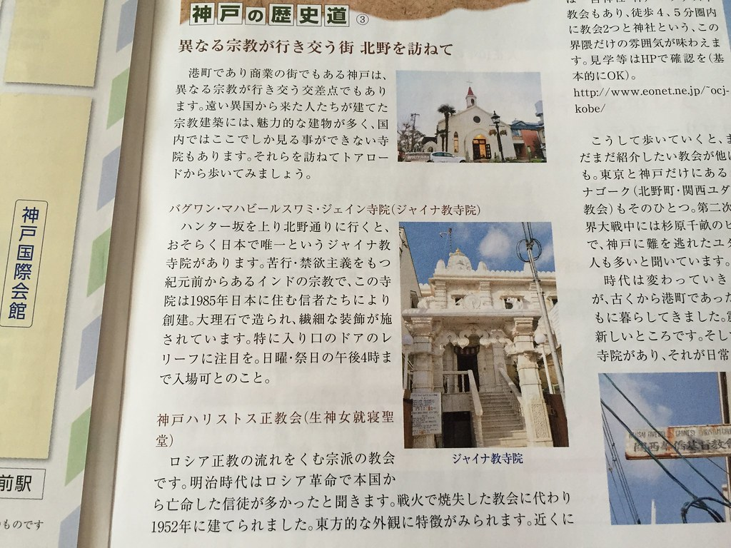 Kobe Kitanocho Jain Temple covered in major tourism leaflets