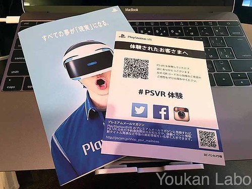 playstation-vr-2016-07-0301