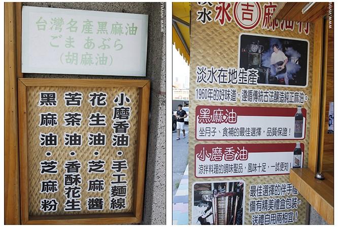 淡水'APP'雲峰茶莊'新勝發餅舖'新菜樓'永吉麻油'領事館餐廳 @VIVIYU小世界