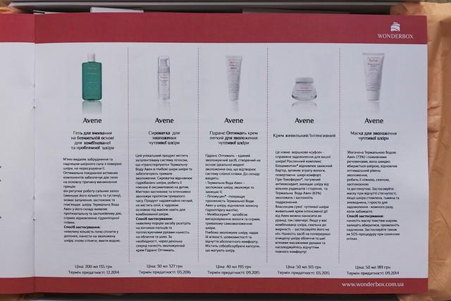 11 Wonderbox Дермокосметическая коробка Pierre Fabre