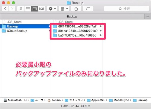 iphone-backup-delete-09