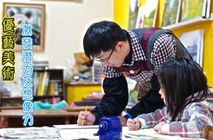 【優藝美術創作】美式休閒油畫及創意想像畫-激發孩子的潛力及想像力