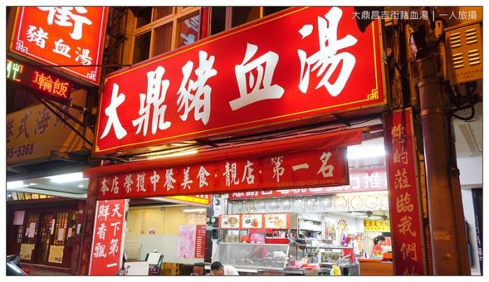 大鼎昌吉街豬血湯 01