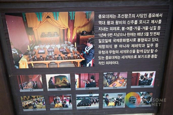 Jongmyo Shrine- KTO - Our Awesome Planet-29.jpg