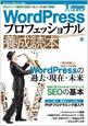 「WordPressプロフェッショナル養成読本」書影