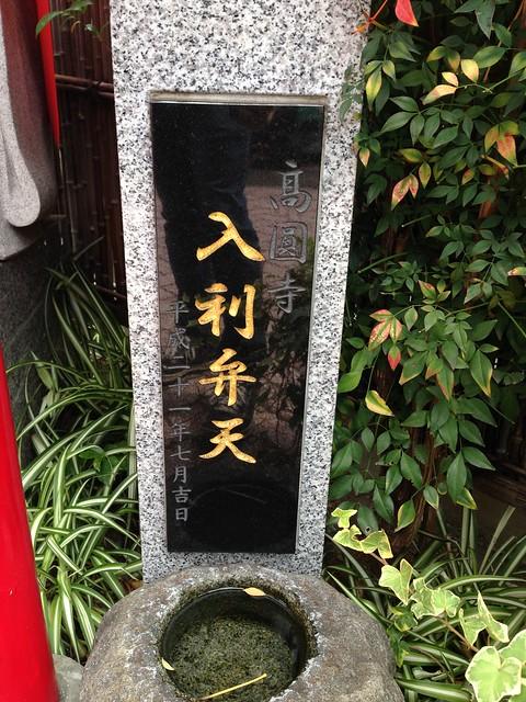 Benzaiten at Azuma Dori Shoten-Gai