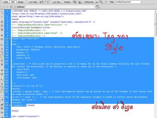 สอนเชื่อม CSS HTML Dreamweaver เลือกเฉพาะที่เป็น CSS Code