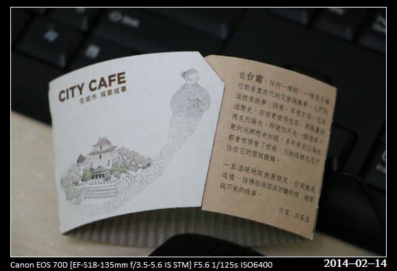 20140214_Coffee