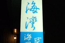 雲海灣海景民宿 Sea Bay B  B