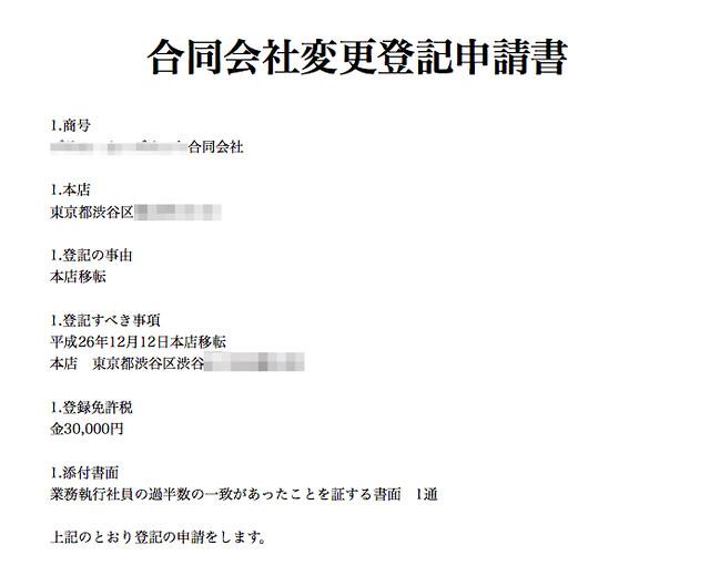 合同会社変更登記申請書の作り方