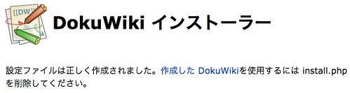 dokuwiki-install-5