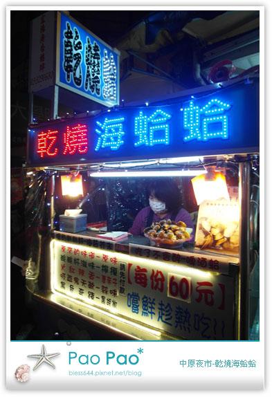 【桃園】中原夜市-乾燒海蛤蛤~好鮮好多汁 @ 泡泡臺中享生活 :: 痞客邦