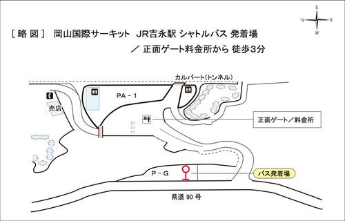岡山国際サーキット バス停留所