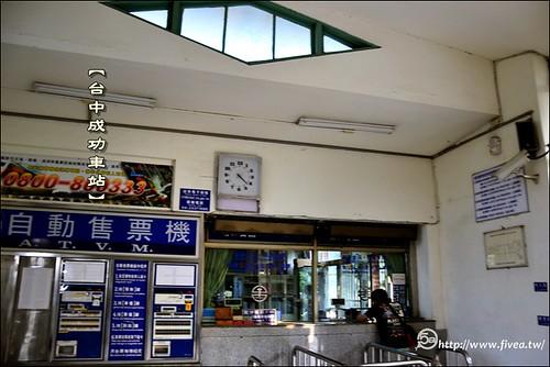 台中成功車站