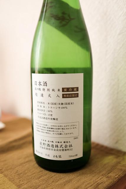 萩の鶴特別純米超速火入裏ラベル