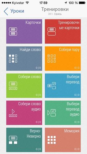 английский язык для iPad