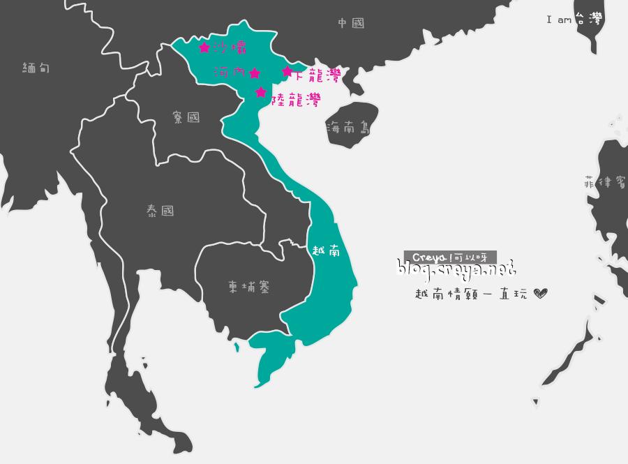 2014.12.14| 越南情願一直玩| 山頭海角,九天玩遍北越最美景點的行程總覽(沙壩、陸龍灣、河內、下龍灣)map