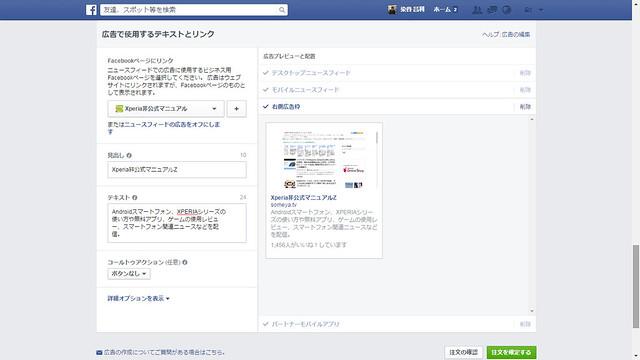 Facebook広告掲載手順