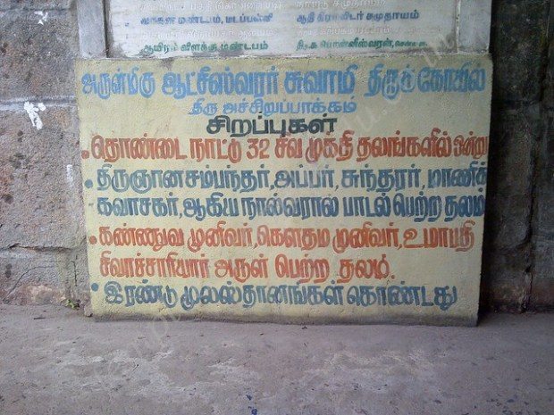 About the temple in Tamil, Atcheeswarar Temple at Acharapakkam