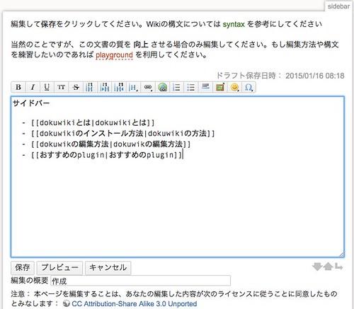 dokuwiki-edit-sidebar-2