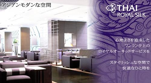 thai-lounge2