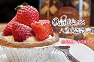 桃園大溪|Octct八重奏甜品沙龍-巧克力、甜點、下午茶系