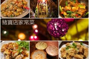 桃園桃園|豬寶店家常菜-有著熱情奔放氣息的獨特風格餐廳