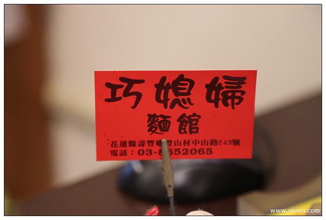 [花蓮.美食]巧媳婦麵館~壽豐鄉的老味道.牛肉麵&塔香黃金蜆味道獨特 @VIVIYU小世界