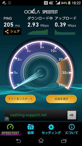 Screenshot_2014-09-15-18-22-32
