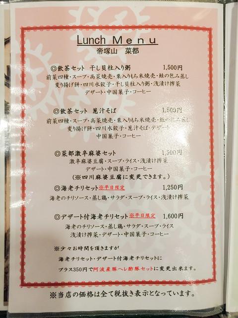 帝塚山 菜都-11.jpg