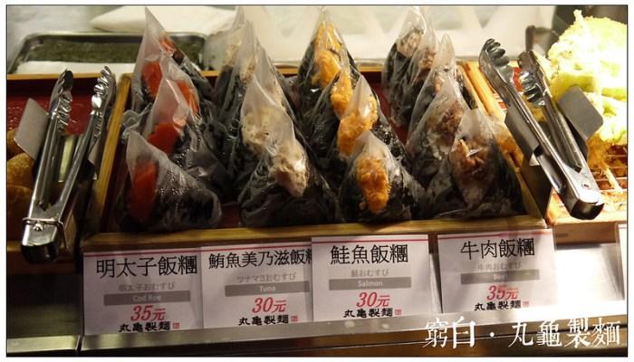 丸龜製麵 06